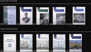 Πολεμικό Ναυτικό: Ένα σημαντικό ορόσημο για την γνώση της ΙΣΤΟΡΙΑ του!