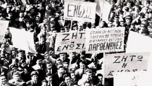 Η Κύπρος, η ΕΟΚΑ και ο βολικός θάνατος του Αλέξανδρου Παπάγου