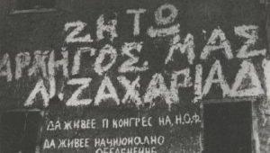 Τάκης Λαζαρίδης: Τι λέει ένας αγωνιστής της Αριστεράς για τον Εμφύλιο