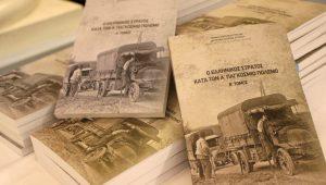"""ΓΕΣ/Δ4 – Βιβλίο: """"Ο Ελληνικός Στρατός κατά τον Α΄ Παγκόσμιο Πόλεμο"""""""