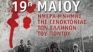 Ποντιακή Γενοκτονία: Τέσσερις ιστορικοί καταγράφουν – εξηγούν