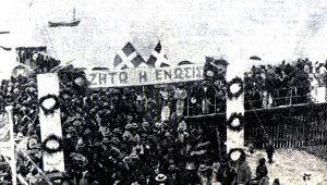 Οκτωβριανά 1931: Εξέγερση Κυπρίων κατά των Βρετανών για την ΕΝΩΣΗ