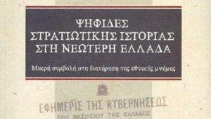 Στρατιωτική αρχαιολογία, επιτέλους, και στην Ελλάδα… ένα εξαίρετο πόνημα