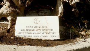 1821: Ως και τα δέντρα μαρτυρούν τον αγώνα για τη λευτεριά της Ελλάδος
